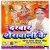 Listen to Mahisasur Bhagal from Darbar Sherawali Ke