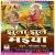 Listen to Choti Moti Jhuluha from Jhula Jhule Maiya