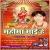 Listen to Kable Aibu Gharwa Hamar from Mahima Mai Ke