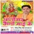 Listen to Aara Ke Aairan Devi from Ashirvad Vaishno Mai Ke
