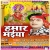 Listen to Devi Mai Ke Bhawela from Hamar Maiya