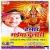 Listen to Karatani Navrat Ho from Hamar Maiya Dulari