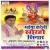 Listen to Navami Me Ghare Chali from Maiya Kareli Soraho Singar
