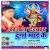 Listen to Chadhate Navratar from Sajal Darbar Durga Mai Ke