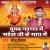 Listen to Sainya Ji Ke Sath Mein from Ghumab Navrat Me Sainya Ji Ke Sath Me