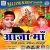 Listen to Rat Maiya Ne Tumhe Kya Diya from Aaja Maa