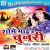 Chunari Chunari songs