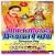 Listen to Kaise Hoi Pujanwa A Saiya from Aachal Odhada Bindhyachal Pe Maiya