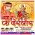 Listen to Aail Maiya Ke from Mere Maai Ke Darbar
