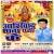 Listen to Ubal Rahal Ba Khoon from Ashirwad Mata Rani Ke