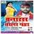 Listen to Ghumi Ghumi Khojele Bhatar from Banaras Wala Panda