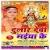 Listen to Karab Navratra Eh Saal Ji from Dular Devi Maiya Ke