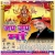 Listen to Ma Sharde Tu Meri from Jai Jai Maa