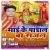 Listen to Navdin Tu Rahalu from Mai Ke Pandal Ba Sajl