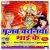 Listen to Bajata Nirman Ke Gana A Sakhi from Pujab Charaniya Mai Ke