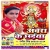 Listen to Fofiya Mithai Khiwalan from Aanchara Ke Chaiya