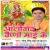 Listen to Aawatani Paua Dabaidi A Maiya from Ashirvad Vaishno Mai Ke