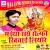 Listen to Rupwa Ketna Sunder Ba Tu from Maiya Sanghe Selfie Khichai Liyore