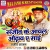 Listen to Bhakti Bhajan Me from Sanjeev Ke Aanchal Odhav E Mai