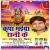 Listen to Gaua Nagariya Ke from Kripa Maiya Rani Ke