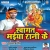 Listen to Kus Pal Me Chura Ke Acharya from Swagat Maiya Rani Ke