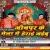 Listen to Jaupur Ke Mela Me Hera Jaibu from Jaunpur Ke Mela Me Hera Jaibu