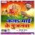 Listen to Jab Lal Chunariya from Kala Maai Ke Pujanwa