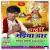Listen to Rajaji Ghare Aajaiti from Chali Maiya Dwar