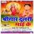 Listen to Bhairo Ji Ke Didiya from Shringar Dulari Maai Ke