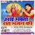 Listen to A Maiya Gah Gah Kare from Aayi Bhakto Raat Bhajan Ki