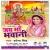 Listen to Nevta Mata Raani Ke from Jai Ma Bhawani