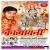 Listen to Jai Jai Raja Jee Ara Ke Bazariya from Katyayani