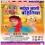 Listen to Maai Tohar Mamta Dular from Maiya Saato Bahiniya