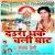 Listen to Chhati Ghate Chorab from Daura Dhake Chali Ghat