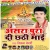 Ham Chhath Gate Jaib songs