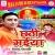 Listen to Tin Din Se Bhukhali from Chhathi Maiya