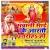 Listen to Hamara Bhawani Maai Ke from Bhawani Maai Ke Arti Utariha Ho