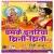 Listen to Bramha Ji Gunwa Gaawe from Chamke Chunariya Jhini Jhini