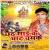 Listen to Chhathi Mai Ke Ghat Chamke from Chhath Mai Ke Ghat Chamke