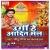 Listen to Ganga Ghate Banela Bediya from Ugi He Aditya Mal