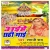 Listen to Chadar Taani Lale Lal from Aihe Chhathi Maai