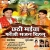 Listen to Daura Ghate Pahuchaye from Chaithi Maiya Fauji Sajan Dihalu