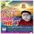 Listen to Maai Ke Lila Aparampar from Mahima Chhathi Mayi Ke