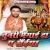 Listen to Chunari Liayi Da from Chunari Mangai Da A Saiya