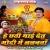 Listen to Chhathi Maiya Detu Godi Me Lalanawa from He Chhathi Maai Detu Godi Me Lalanwaa