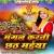 Listen to Mangal Karti Chhati Maiya from Mangal Karti Chhath Maiya