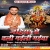 Listen to Jahiya Se Chalu Gauky Chhodke Hamke from Jahiya Se Chali Gaili Maiya
