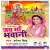 Listen to Mai Ke Bhajan Bajan from Jay Maa Bhawani