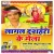 Listen to D J Ke Base Badha Da from Lagal Dashahara Ke Mela