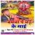 Listen to Bhore-2 Maiya Ke Singar Karele from Baghwa Pe Chad Ke Maai